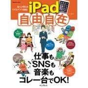 達人が教えるワザとアプリ満載! iPad自由自在(インプレス) [電子書籍]