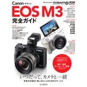 キヤノン EOS M3完全ガイド(インプレス) [電子書籍]
