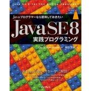 Javaプログラマーなら習得しておきたい Java SE 8 実践プログラミング(インプレス) [電子書籍]