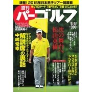 週刊 パーゴルフ 2015/5/5号(グローバルゴルフメディアグループ) [電子書籍]