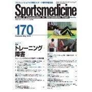スポーツメディスン No.170(ブックハウス・エイチディ) [電子書籍]