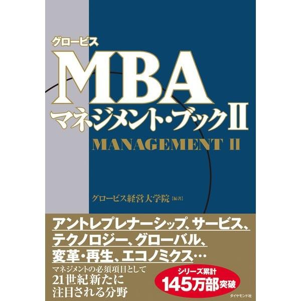 グロービスMBAマネジメント・ブック〈2〉 (ダイヤモンド社) [電子書籍]