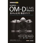 オリンパスOM-D E-M 5 Mark2基本&応用撮影ガイド(今すぐ使えるかんたんmini) (技術評論社) [電子書籍]
