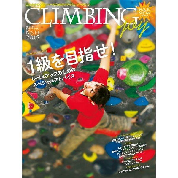 CLIMBING joy 2015 No.14(山と溪谷社) [電子書籍]