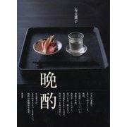 有元葉子 晩酌(東京書籍) [電子書籍]