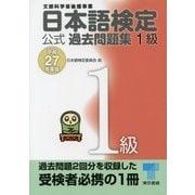 日本語検定 公式 過去問題集 1級 平成27年度版(東京書籍) [電子書籍]