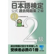 日本語検定 公式 過去問題集 2級 平成27年度版(東京書籍) [電子書籍]