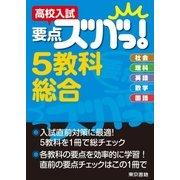 高校入試 要点ズバっ! 5教科総合(東京書籍) [電子書籍]