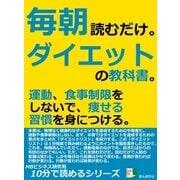 毎朝読むだけ。ダイエットの教科書。運動、食事制限をしないで、痩せる習慣を身につける。(まんがびと) [電子書籍]