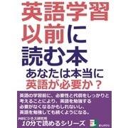 英語学習以前に読む本。あなたは本当に英語が必要か?(まんがびと) [電子書籍]