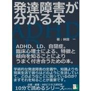発達障害が分かる本。ADHD、LD、自閉症。臨床心理士による、特徴と傾向を知ることによりうまく付き合うための本。(まんがびと) [電子書籍]