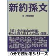 新約 孫文 「愛」多き革命の英雄。その生涯と日本との深い関係。(まんがびと) [電子書籍]