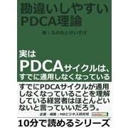 勘違いしやすいPDCA理論~実はPDCAサイクルは、すでに通用しなくなっている(まんがびと) [電子書籍]