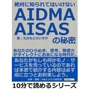 絶対に知られてはいけないAIDMA・AISASの秘密。あなたのひらめき、思考、発信力がダイレクトにお金になる時代だ。(まんがびと) [電子書籍]