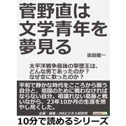 菅野直は文学青年を夢見る。太平洋戦争最後の撃墜王は、どんな男であったのか?なぜ空に散ったのか?(まんがびと) [電子書籍]