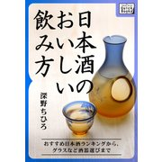 日本酒のおいしい飲み方(インプレス) [電子書籍]