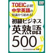 TOEIC必須! 中学英語の知識から始める! 初級ビジネス英熟語500(IBCパブリッシング) [電子書籍]
