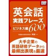 英会話実践フレーズ600 (ビジネス編)(IBCパブリッシング) [電子書籍]