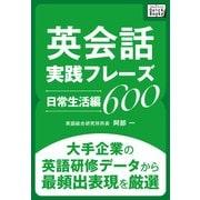 英会話実践フレーズ600 (日常生活編)(IBCパブリッシング) [電子書籍]
