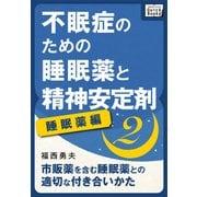不眠症のための睡眠薬と精神安定剤 (2) (睡眠薬編)(インプレス) [電子書籍]