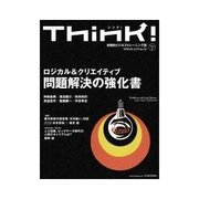 Think! 2015年SPRING 問題解決の強化書(東洋経済新報社) [電子書籍]