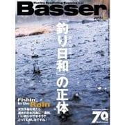 Basser(バサー) 2015年6月号(つり人社) [電子書籍]