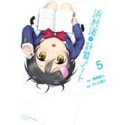 浜村渚の計算ノート 5(講談社) [電子書籍]