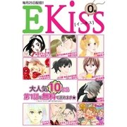 EKiss 2015年0号(2015年4月25日発売)(講談社) [電子書籍]