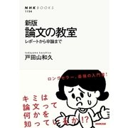 新版 論文の教室 レポートから卒論まで(NHK出版) [電子書籍]