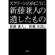 スクリーンの向こうに新藤兼人の遺したもの (NHK出版) [電子書籍]