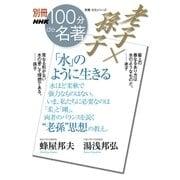 別冊NHK100分de名著 老子×孫子 「水」のように生きる(NHK出版) [電子書籍]