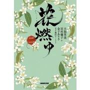 花燃ゆ 2 (NHK出版) [電子書籍]