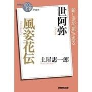 NHK「100分de名著」ブックス 世阿弥 風姿花伝(NHK出版) [電子書籍]