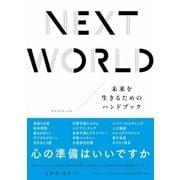 NEXT WORLD―未来を生きるためのハンドブック (NHK出版) [電子書籍]