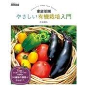 家庭菜園 やさしい有機栽培入門 (生活実用シリーズ) (NHK出版) [電子書籍]