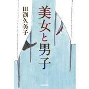 美女と男子 (NHK出版) [電子書籍]
