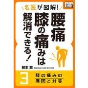 名医が図解! 腰痛・膝の痛みは解消できる! (3) 膝の痛みの原因と対策(インプレス) [電子書籍]