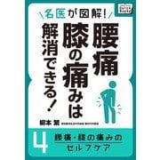 名医が図解! 腰痛・膝の痛みは解消できる! (4) 腰痛・膝の痛みのセルフケア(インプレス) [電子書籍]