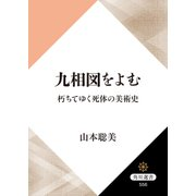 九相図をよむ 朽ちてゆく死体の美術史(KADOKAWA) [電子書籍]