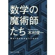 数学の魔術師たち(KADOKAWA) [電子書籍]