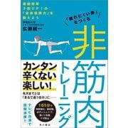 「疲れにくい体」をつくる 非筋肉トレーニング 運動効率3割UP!の「全身協調力」を鍛えよう(KADOKAWA /角川書店) [電子書籍]