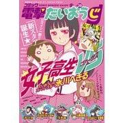コミック電撃だいおうじ VOL.20(KADOKAWA) [電子書籍]
