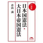 口語訳 日本国憲法・大日本帝国憲法(KADOKAWA) [電子書籍]