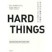 HARD THINGS ― 答えがない難問と困難にきみはどう立ち向かうか(日経BP社) [電子書籍]