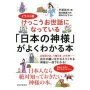 イラスト版けっこうお世話になっている 「日本の神様」がよくわかる本(PHP研究所) [電子書籍]
