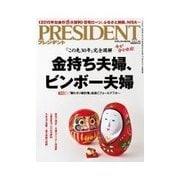 PRESIDENT 2015.5.18号(プレジデント社) [電子書籍]