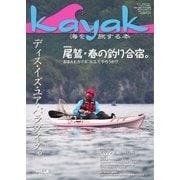 Kayak(カヤック) vol.48(フリーホイール) [電子書籍]