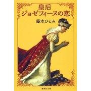 皇后ジョゼフィーヌの恋(集英社) [電子書籍]