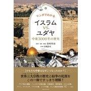 マンガでわかるイスラムVS.ユダヤ―中東3000年の歴史 (CCCメディアハウス) [電子書籍]