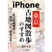 iPhone東京古地図散歩のすすめ 「東京時層地図」で明治、大正、昭和を歩く(インプレス) [電子書籍]